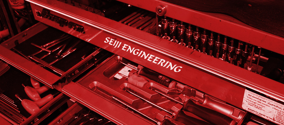 セイジエンジニアリング